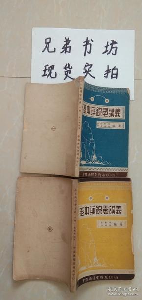 基本无线电讲义(中.下册)共2本合售/两本大小不一样【中华民国32年6月初版】