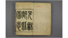 元和郡县图志. 1-40卷 李吉甫 撰
