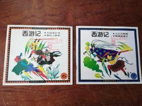 【古典文學彩色連環畫:西游記,第6、7
