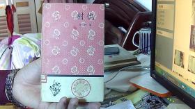 【1958年1版1刷】《村仇》仅印10000册(32开,88品)/租屋中--架南4横--03