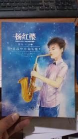 男生日记 杨红樱校园成长小说(男孩心中的天地)