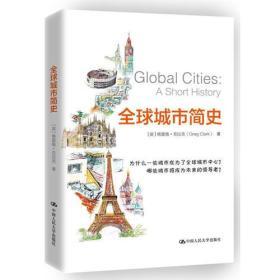 全球城市简史