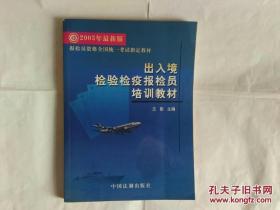 出入境检验检疫报检员培训教材【2003年版】