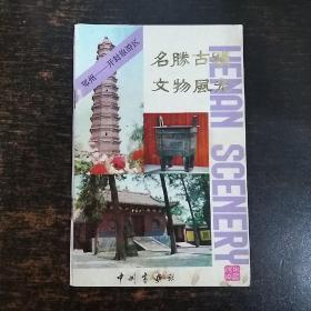 郑州-开封旅游区名胜古迹文物风光