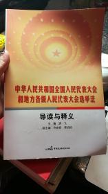 中华人民共和国全国人民代表大会和地方各级人民代表大会选举法导读与释义