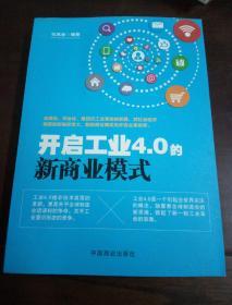 开启工业4.0 的新商业模式
