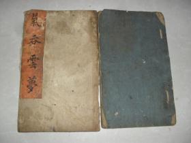 清代安丘进士张介垣古诗文集红格手稿本两册20*13*2厘米