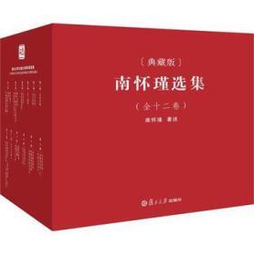 南怀瑾选集(全十二卷):南怀瑾选集(典藏版)