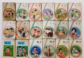 70后80年代怀旧老课本浙江上海北京天津版六年制小学课本语文数学全套收藏