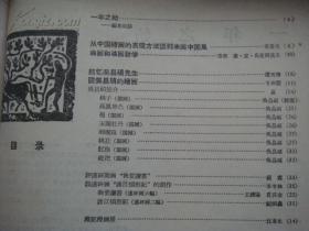 包快递:新中国美术名刊《美术》1957年1月号,收入吴昌硕专题等作品,潘天寿回忆吴昌硕等