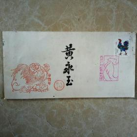 """1981年,生肖鸡""""著名画家黄永玉毛笔签名盖章""""首日封。"""