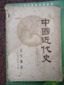 中国近代史(上编第一分册)竖版繁体字,1947年延安初版,1951年北京修订二版,28开本,品相以图片为准