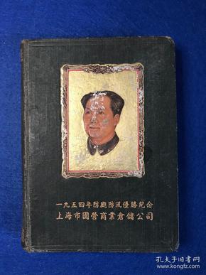 老日记本 1954年 防台防汛 上海市国营商业仓储公司 (发行者 上海市江宁区革命家属生产工艺社)。