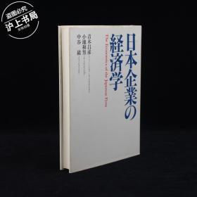 日本企业の経済学