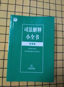 司法解释小全书:民事卷(2005年版)