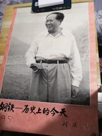 1995钢铁历史上的今天    老挂历     卖家保真      毛泽东    朱德    刘少奇      邓小平