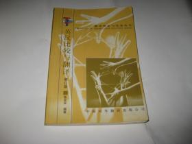 英汉比较与翻译 增订版K137--32开9品,前面几页有少许读者划痕和字迹,02年印