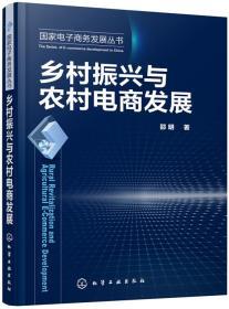国家电子商务发展丛书--乡村振兴与农村电商发展