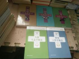 人体药库学三部曲【全3册】 + 人体生态平衡二重唱【全2册】