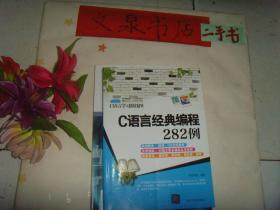 C语言经典编程282例》保正版纸质书,内无字迹