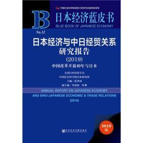 新书--日本经济蓝皮书:日本经济与中日经贸关系研究报告(2019)