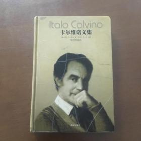 卡尔维诺文集(第三卷):我们的祖先(精装)