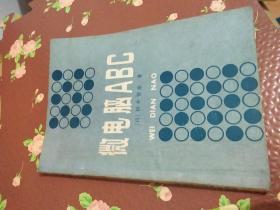 微电脑ABC[85年|版丨印]