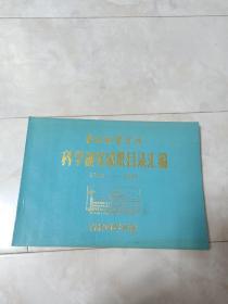 《吉林财贸学院科学研究成果目录汇编 》1978-1987