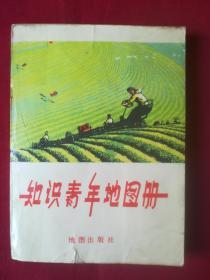 知识青年地图册【1975年】