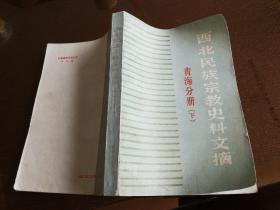 西北民族宗教史料文摘(青海,下)