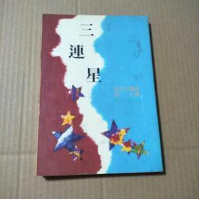三连星-围棋丛书