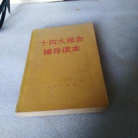 十四大报告辅导读本