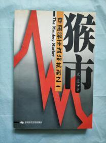 中国股市政治批判之一——猴市