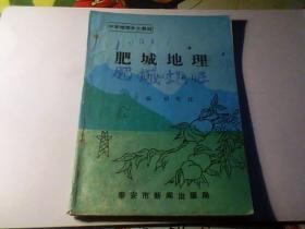 中学地理乡土教材  肥城地理  仅印5000册