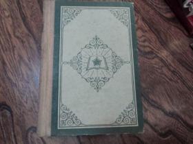 全国总书目 1956年 57年一版一印 中华书局