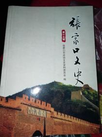 张家口文史   第十五辑