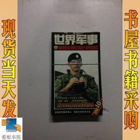 世界军事     2010   10 9 8 7 4 3 6本合售