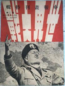 申报画刊特辑。世界大战