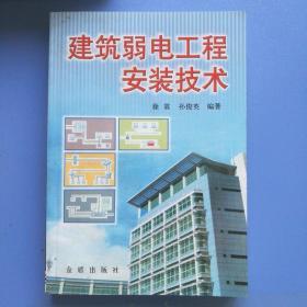 建筑弱电工程安装技术