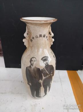 孙中山与蒋中正花瓶。