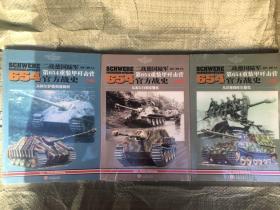 二战德国陆军第654重装甲歼击营官方战史上 中 下册