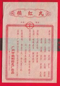 (广州市中药制药总厂(桔红丸))一张。品如图