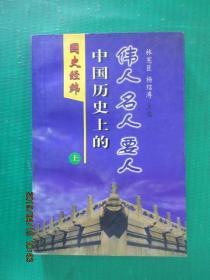 国史经纬:中国历史上的伟人  名人  要人(上)