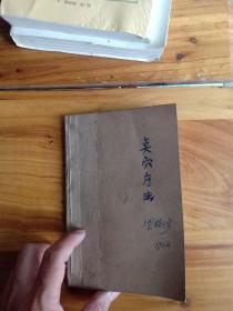 点穴疗法(马秀棠 著)59年一版一印