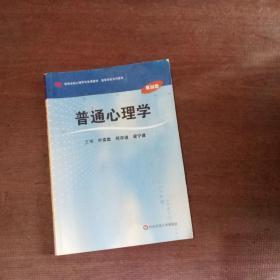 普通心理学 (第四版)