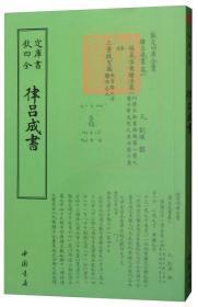 ☆钦定四库全书--律吕成书