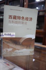 西藏特色经济与科技创新论(西藏社会科学院专家文库) 该书基于增强西藏的自我发展能力和要求,采用章、节和若干分章的形式对西藏特色经济发展与科技创新体系进行研究。