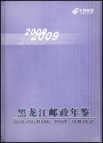 黑龙江邮政年鉴2009