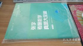 正版全新 2019张宇考研数学真题大全解:数学二/张宇数学教育系列丛书(函套共2册)