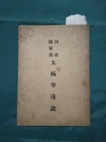 民国版--【《河南陈家沟太极拳浅说》(内部刊物)每页已检查核对不缺页